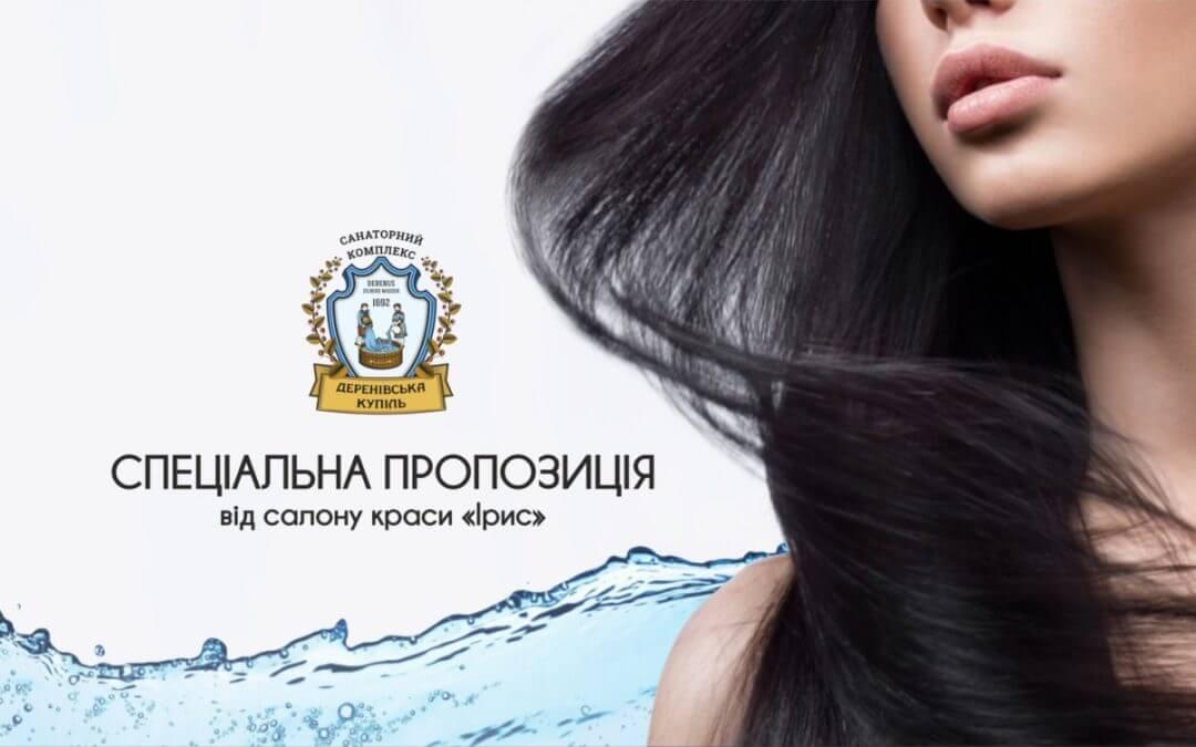 Специальное предложение на оздоровительные программы для волос!